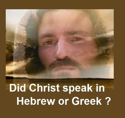 DID CHRIST SPEAK IN HEBREW OR GREEK